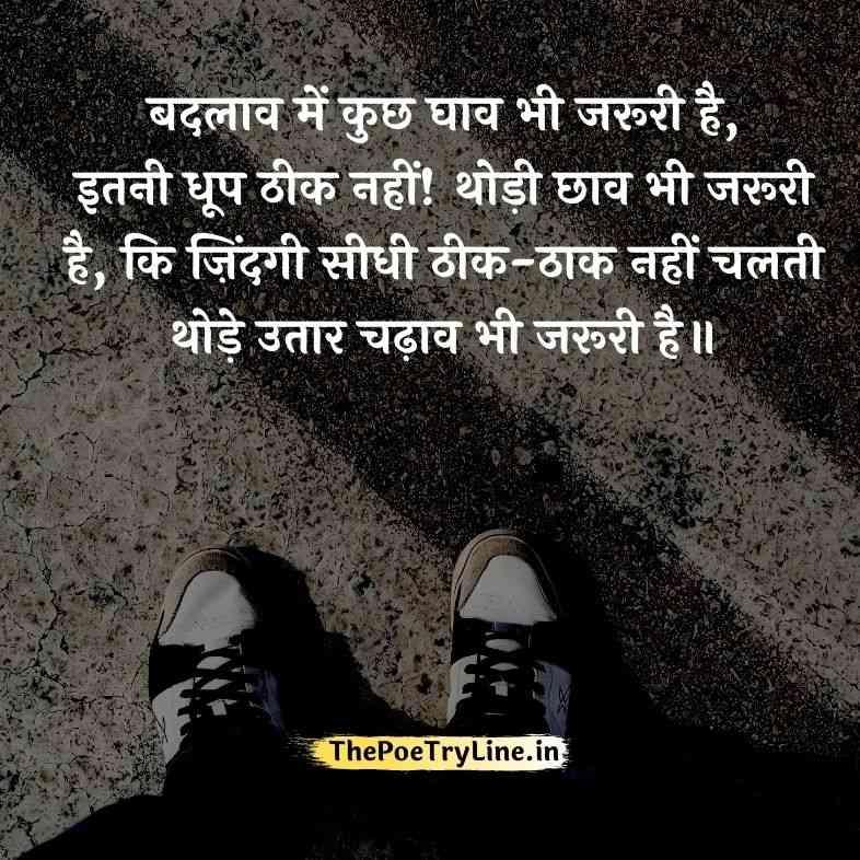 Sad Emotional Quotes Hindi Images