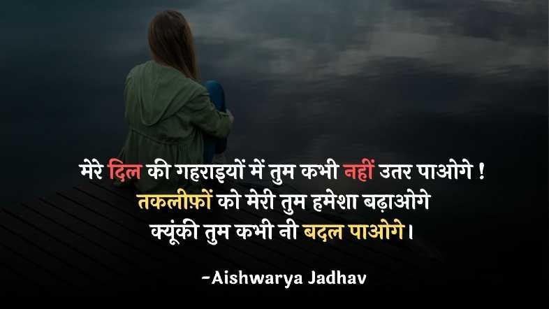 Sad Love Poems in Hindi By Aishwarya Jadhav