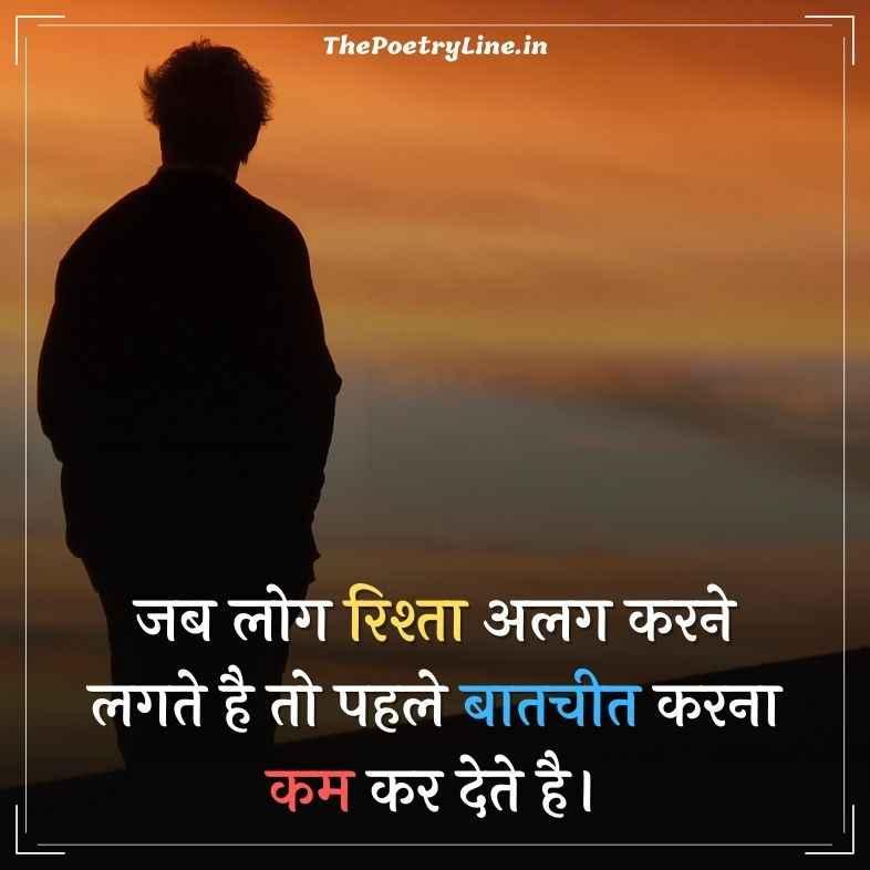 Sad Love Quotes Hindi Image