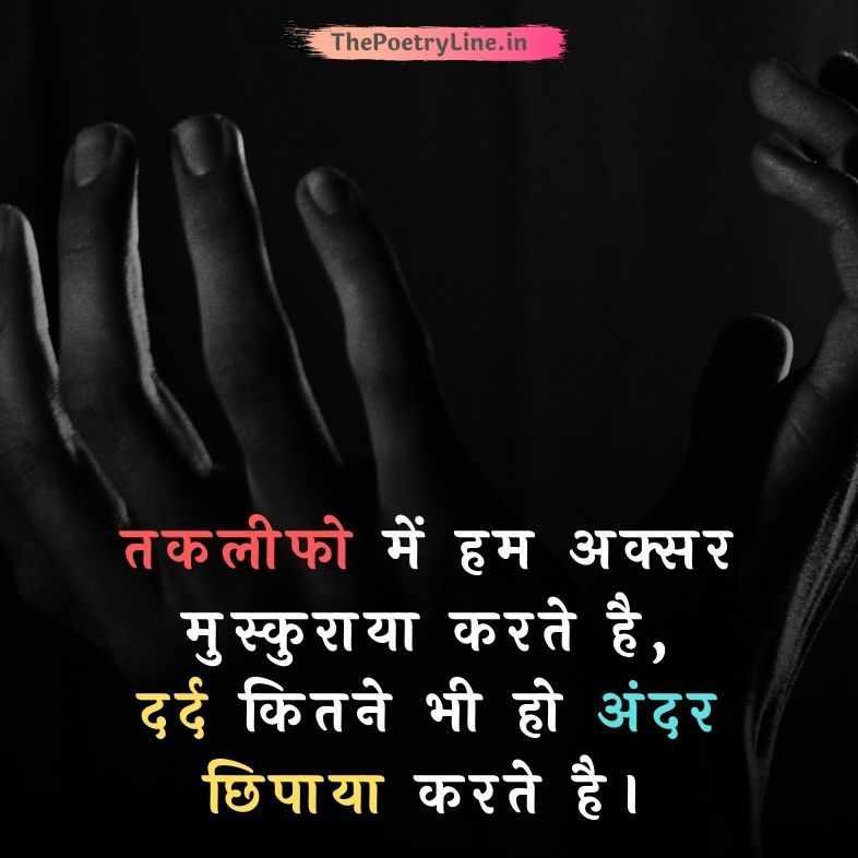Sad Love Shayari Quotes in Hindi
