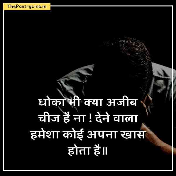 Sad Status about Love Heart Touching in Hindi