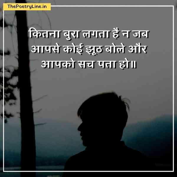 Sad Status for Whatsapp in Hindi