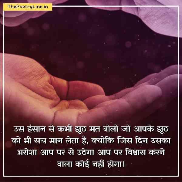 Very Heart Touching Sad Whatsapp Status in Hindi