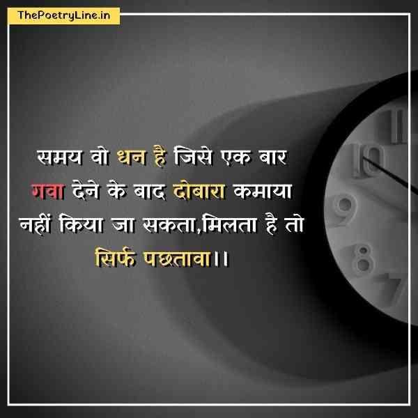 Time is Money- Aaj Ka suvichar