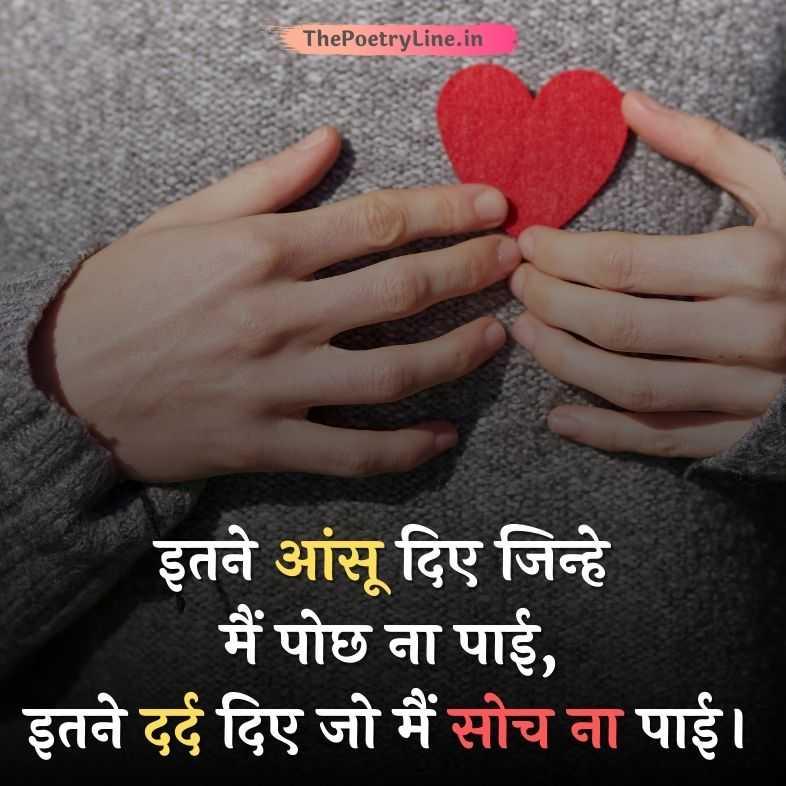 Top Sad Love Shayari in Hindi for Boyfriend
