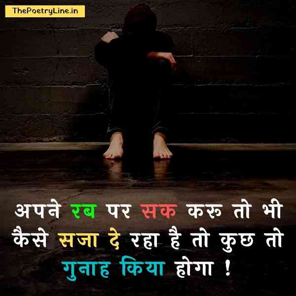 Very Emotional Quotes Status in Hindi with Images