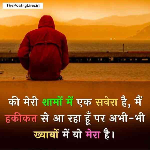Very Sad one-sided Love Shayari in Hindi