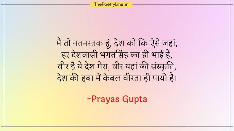 best patriotic poems in Hindi by prayas
