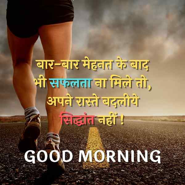 good morning motivational thoughts images download hindi