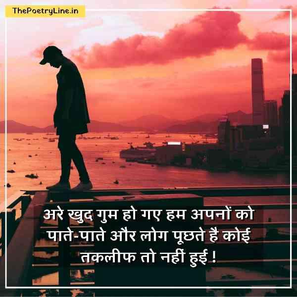 heart touching emotional sad status in Hindi