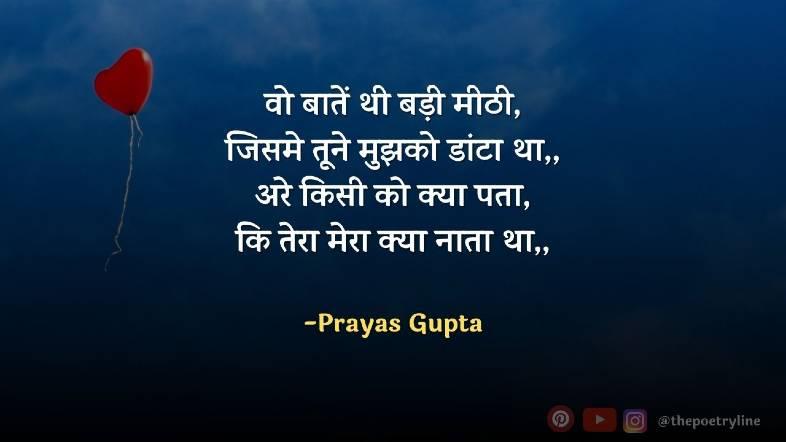 prayas gupta poetry in hindi