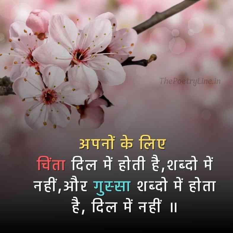 ज़िंदगी सुविचार हिन्दी में