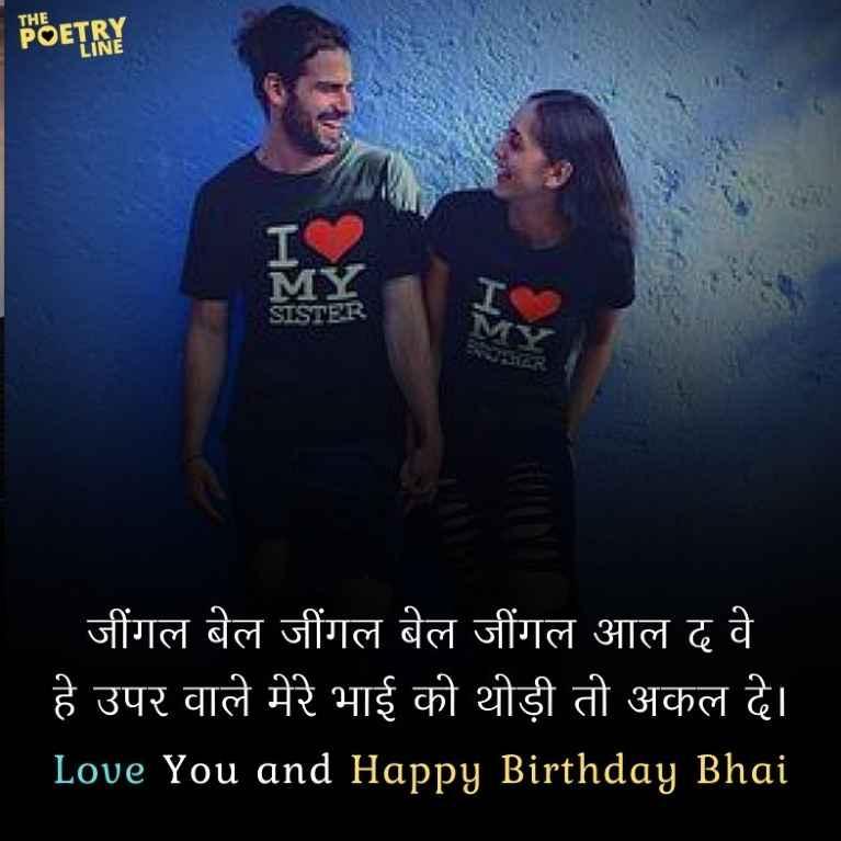 Best Birthday Shayari For Brother