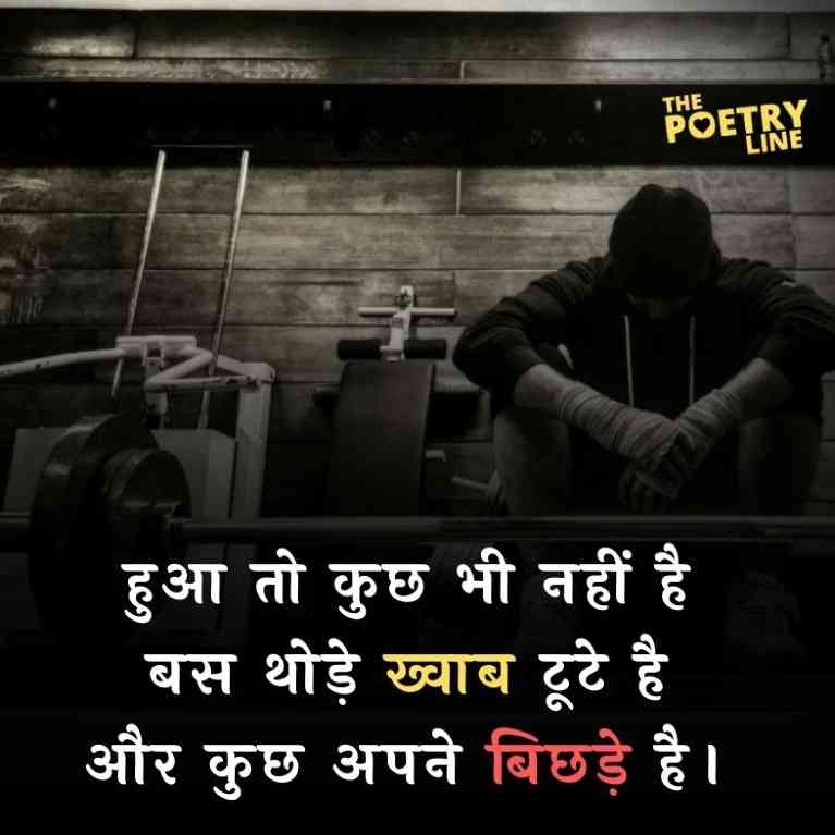 Best Breakup Motivation Quote in Hindi