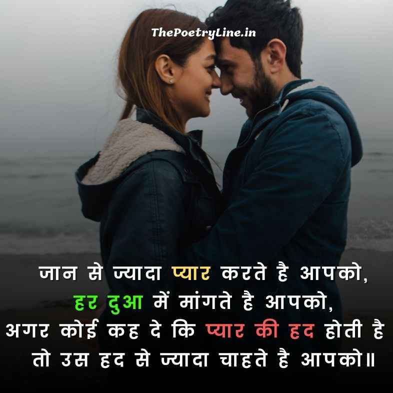 Best Love Quote in Hindi with Image