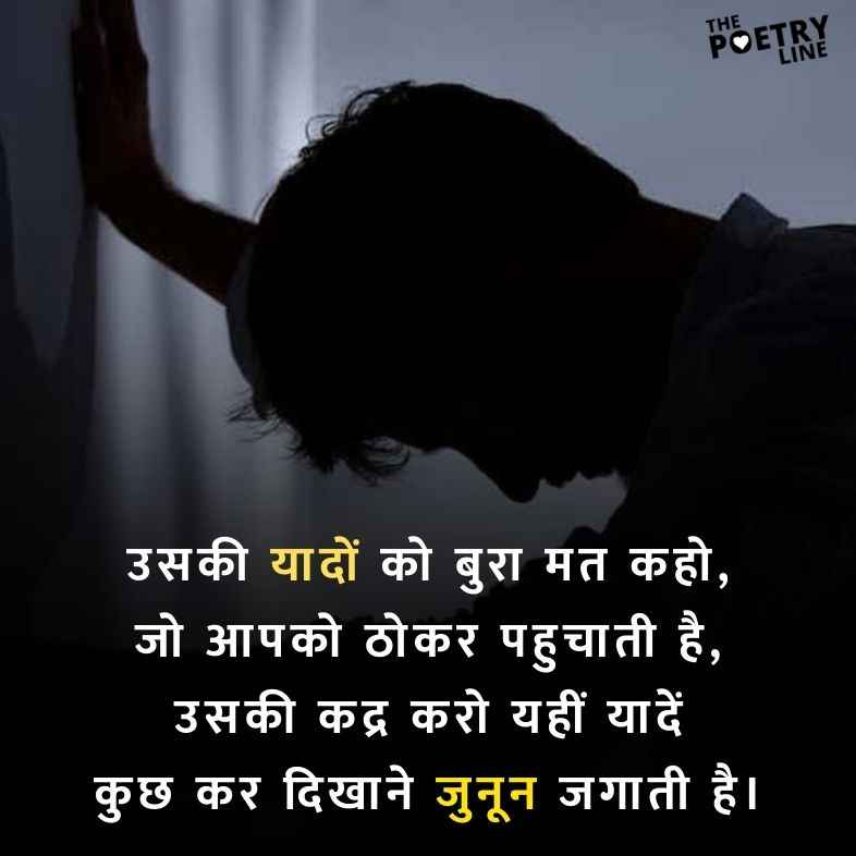Best Motivation Quote in Hindi After Breakup
