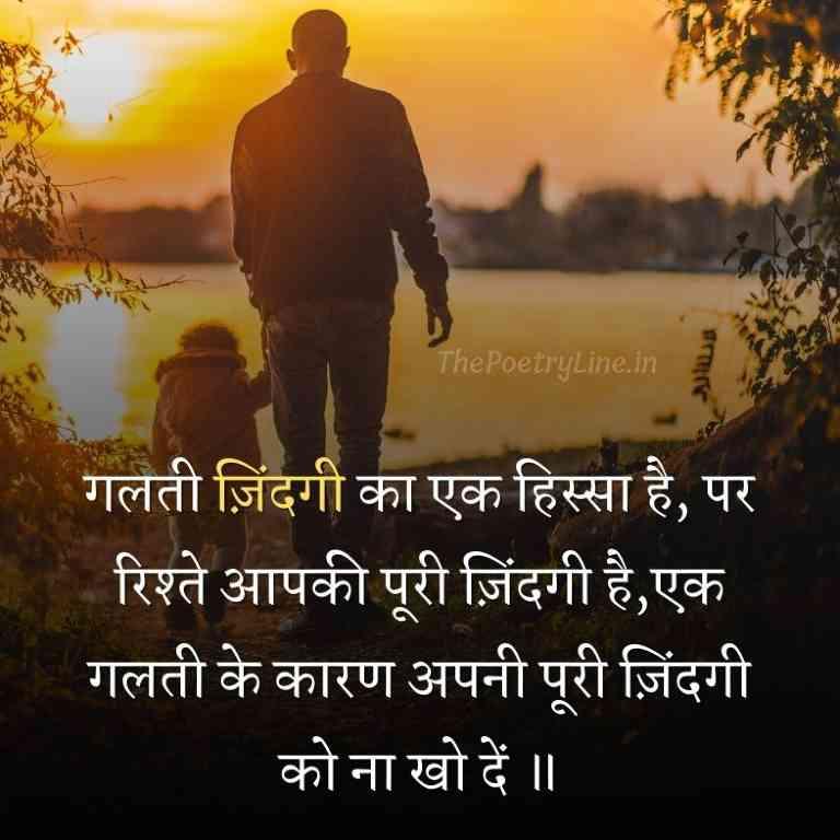 Best Suvichar on Life Hindi