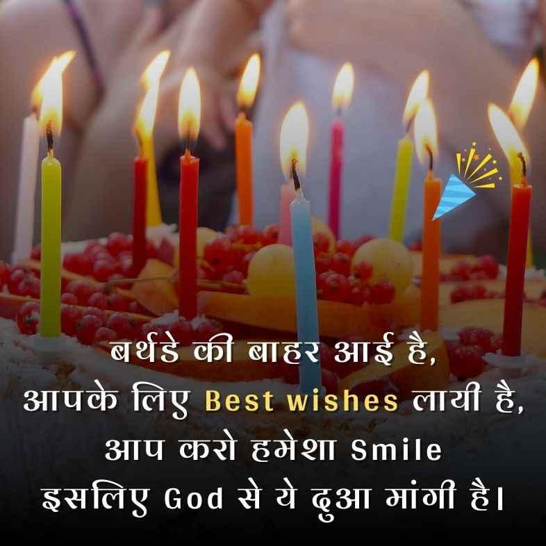 Birthday Shayari Image For Bhai