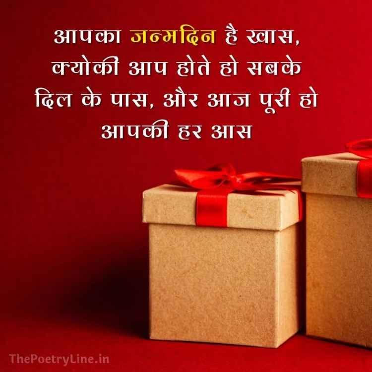 Birthday Shayari For Brother in English Font