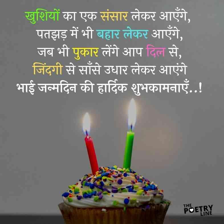 Birthday Shayari Wishes For Brother