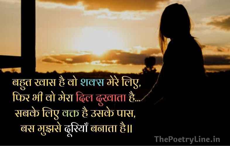 Broken Heart Sad Love Quote Hindi
