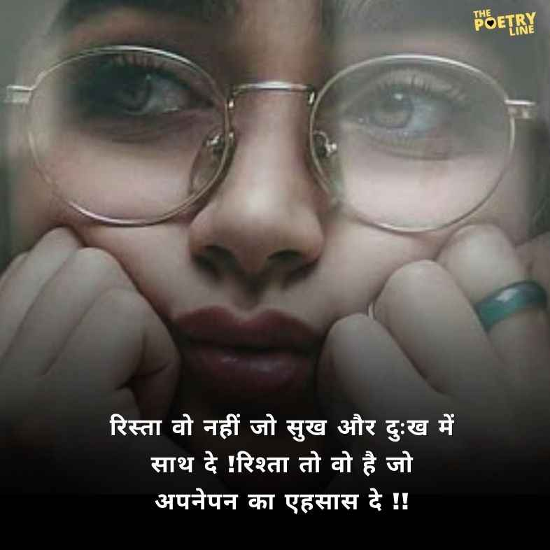 Emotional Quote in Hindi for Status