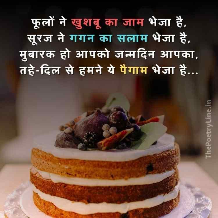 Happy BDay Brother Shayari