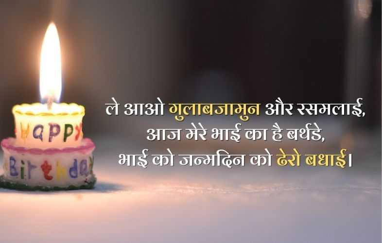 Happy Birthday Shayari For Bhai Image
