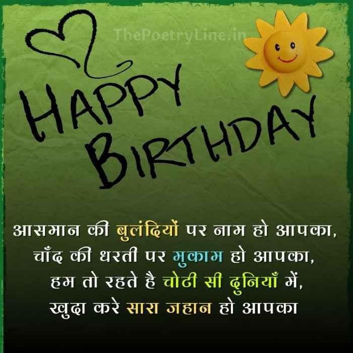 Happy Birthday Shayari For Brother