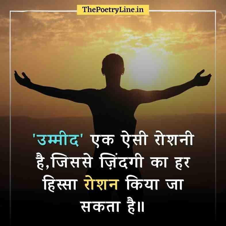 Hindi Quotes on Life image