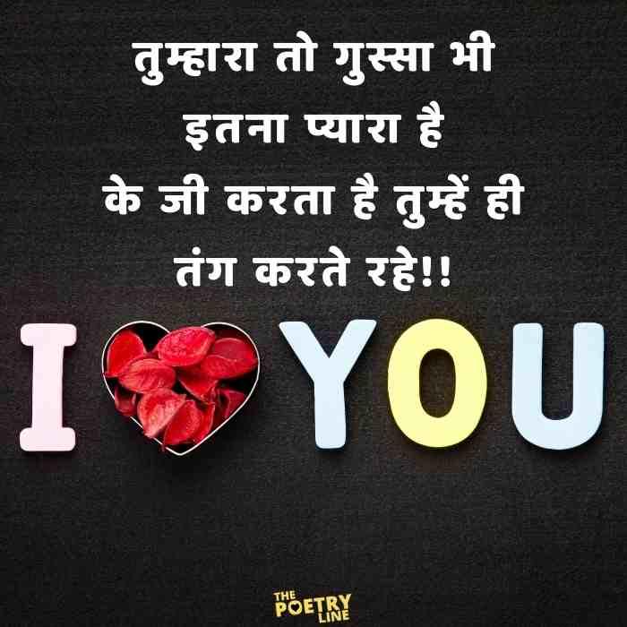 I Love You Sweetheart Shayari