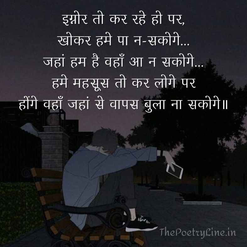 Ignore Quotes in Hindi