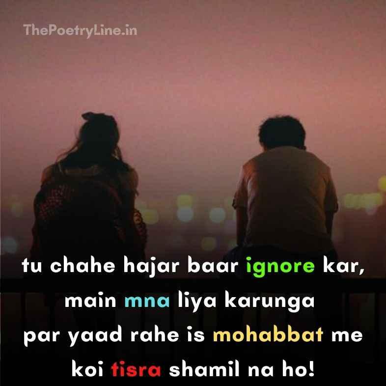 Ignore Shayari Images