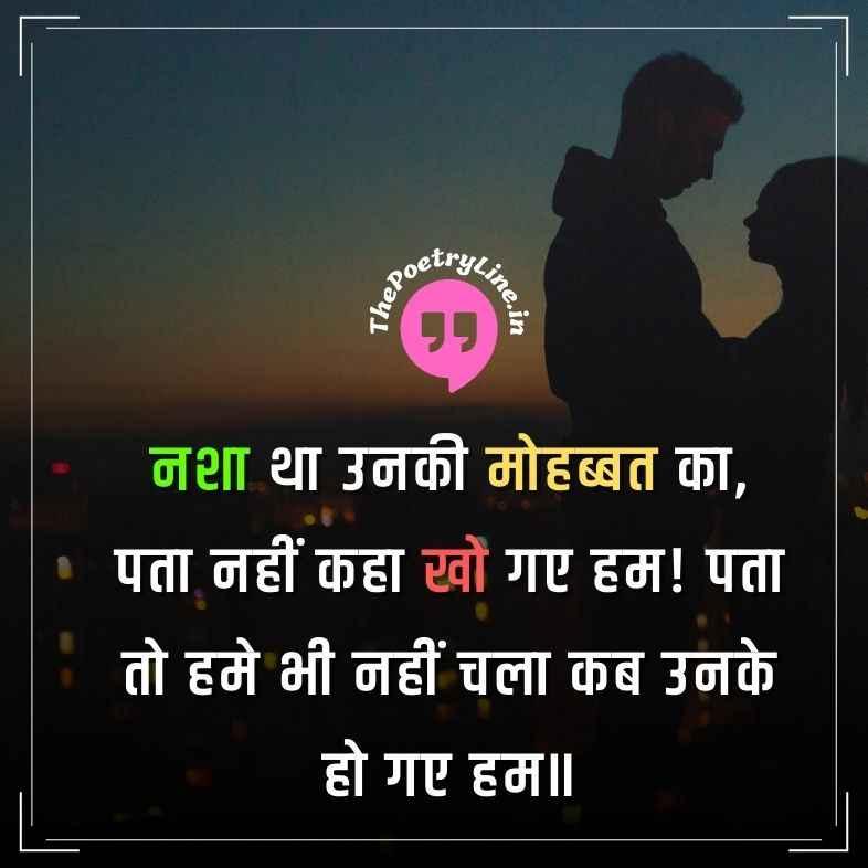 Love Shayari & Quotes in Hindi For GF