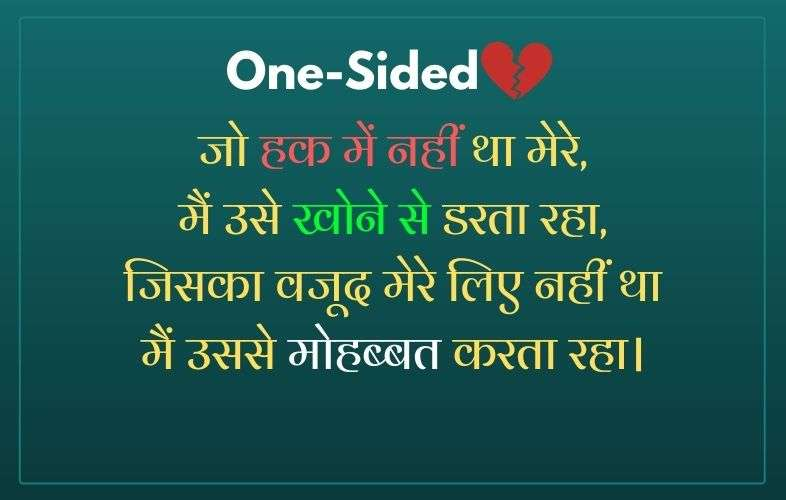 One Sided Love Quote Image