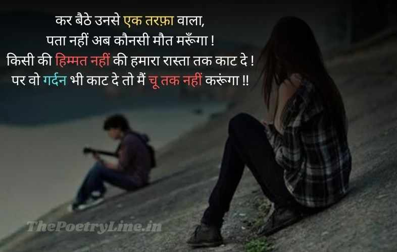 One Sided Love Shayari For Her