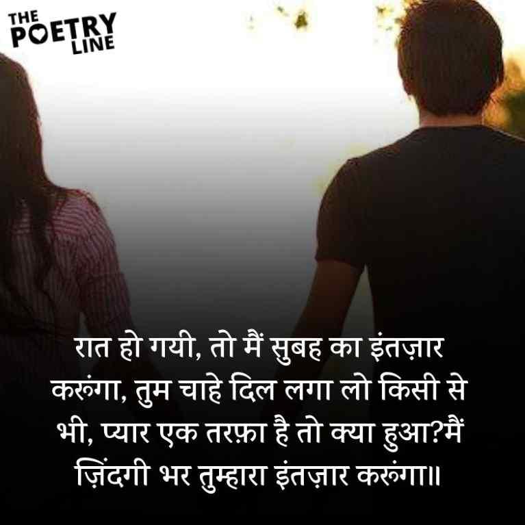 One Sided Love Shayari with Image Hindi