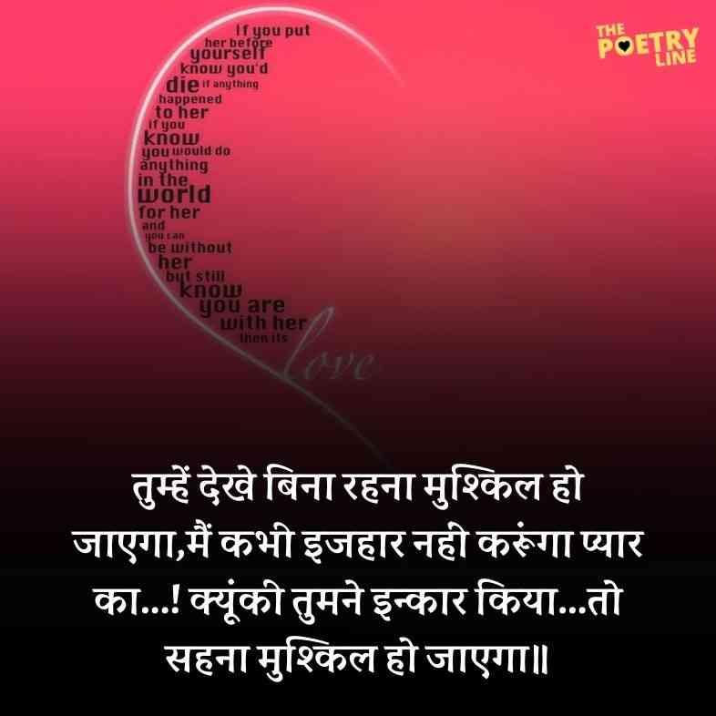 One Sided Love Shayari with Image