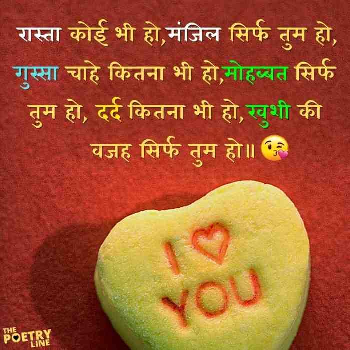 Romantic I Love Shayari in Hindi For Girlfriend
