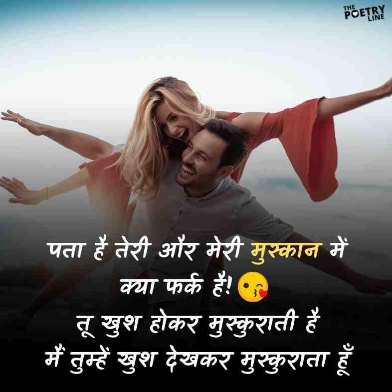 Romantic I Love You Shayari