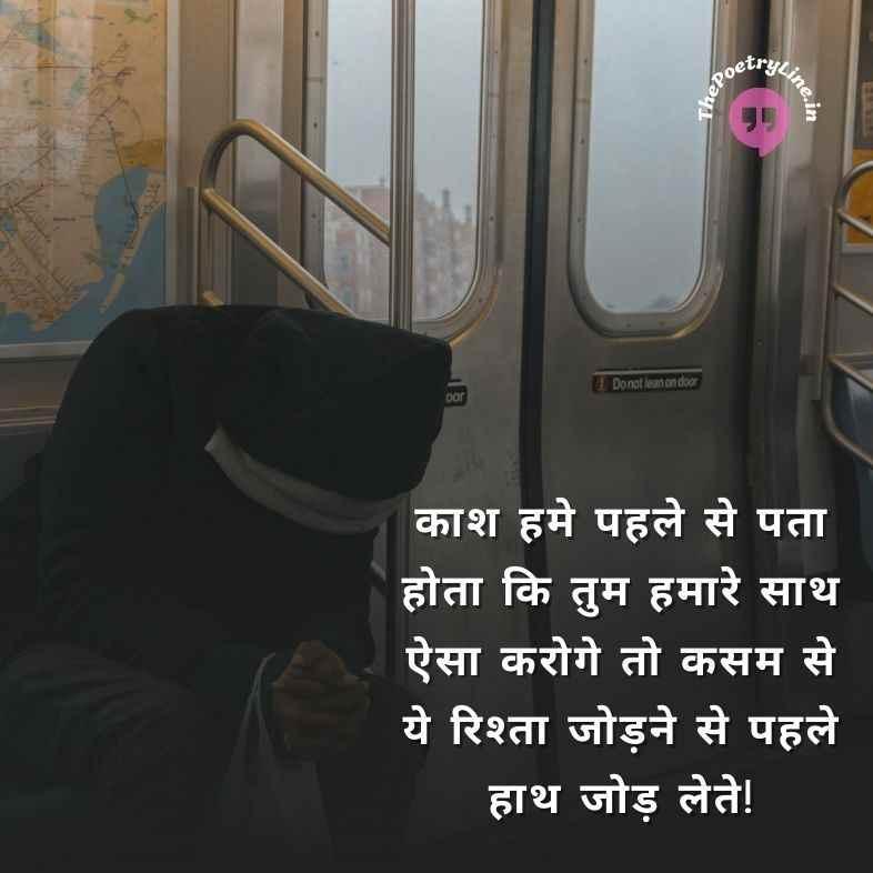 Sad Broken Heart Status Hindi