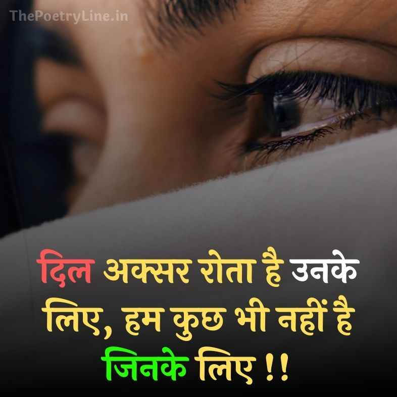 Sad Love Quote in Hindi For Girls