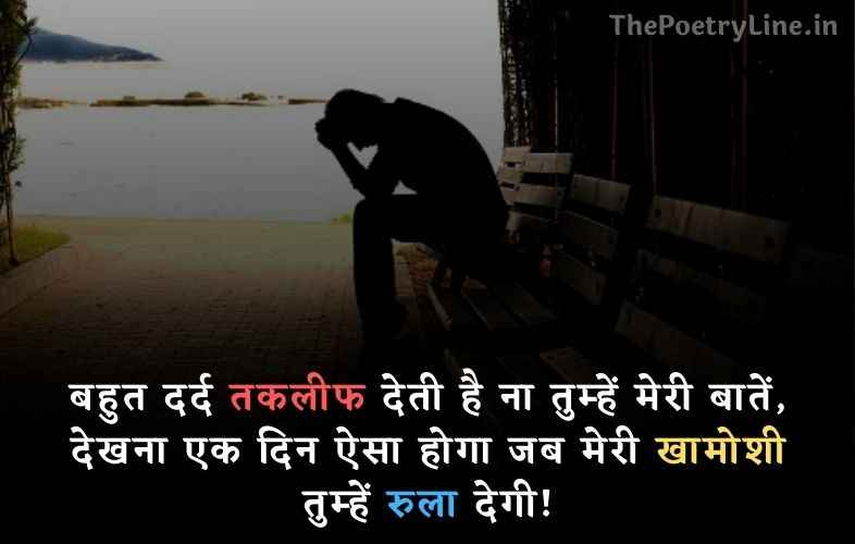 Sad Quotes in Hindi About Love Image