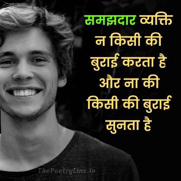 Hindi Suvichar on Life Image