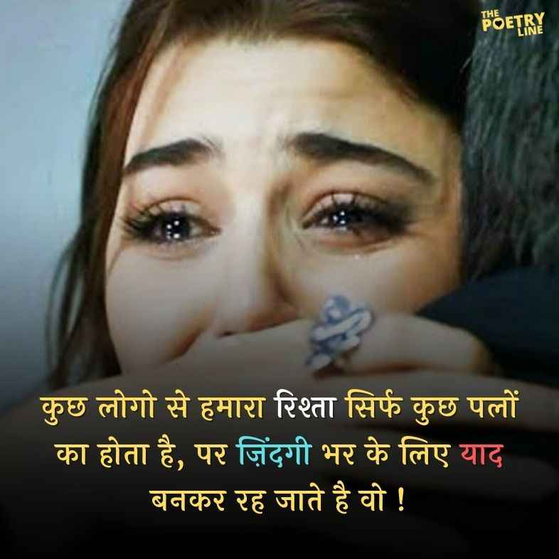 Very Heart Touching Emotional Quote in Hindi