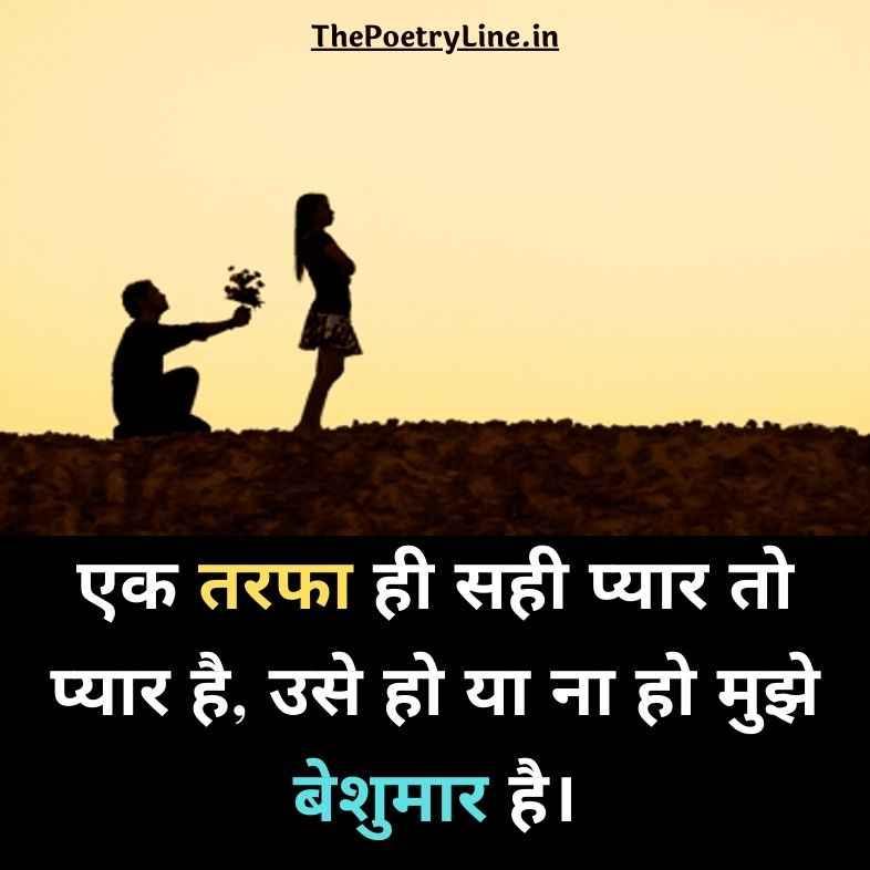 hindi shayari on one sided love