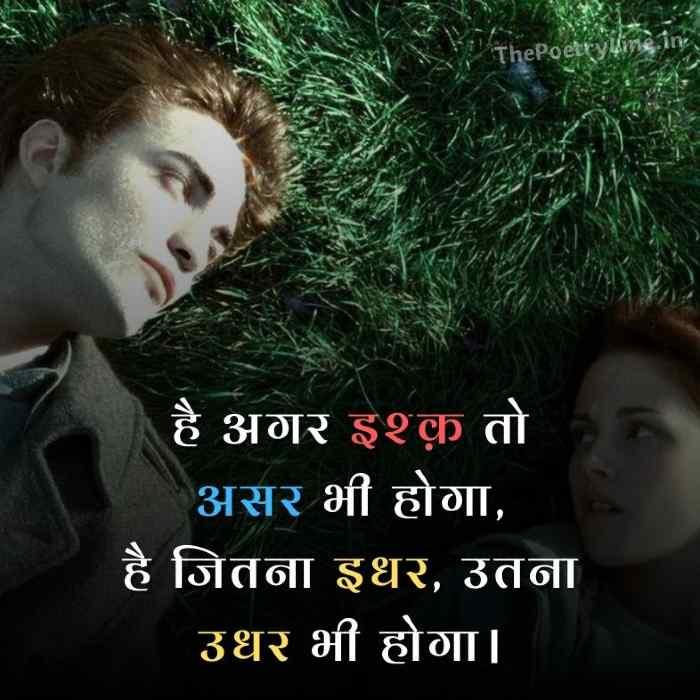 one-sided love par shayari