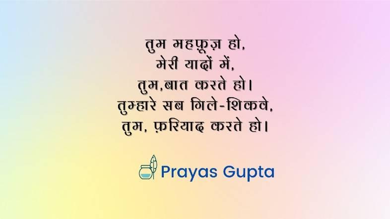 tum mahfooj ho prayas gupta poetry image