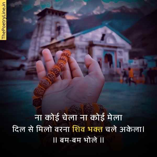 Best Mahakal Status in Hindi
