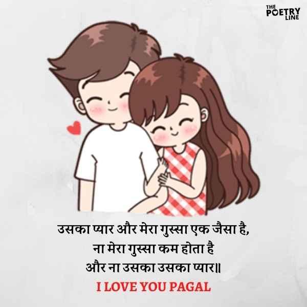 Best I Love You Shayari For BF